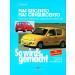 Fiat Cinquecento / Seicento Reparaturanleitung So wird`s gemacht